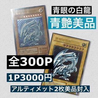 ユウギオウ(遊戯王)のブルーアイズアルティメットレア×2 片方はなんと美品青艶‼️10P分(シングルカード)