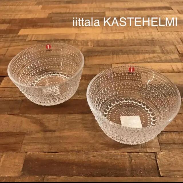 iittala(イッタラ)のiittala イッタラ KASTEHELMI カステヘルミ ボウル 2個 インテリア/住まい/日用品のキッチン/食器(食器)の商品写真