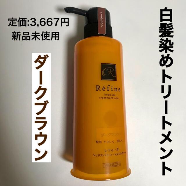 Refine(レフィーネ)のレフィーネ ヘアカラートリートメント ヘッドスパ トリートメントカラー 白髪染め コスメ/美容のヘアケア/スタイリング(白髪染め)の商品写真