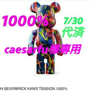 メディコムトイ(MEDICOM TOY)のBE@RBRICK KAWS TENSION 1000% ベアブリック(その他)