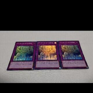 ユウギオウ(遊戯王)の遊戯王 アーティファクトの神智 スーパー 美品 3枚バラウリ可能(シングルカード)
