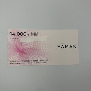 YA-MAN - ヤーマン株主優待券 14000円