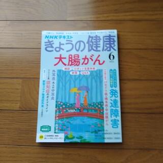 NHK きょうの健康 2021年 06月号(専門誌)