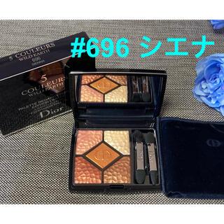 Dior - 超美品❗️限定品 ディオール サンククルール 696 シエナ