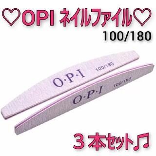 オーピーアイ(OPI)の♡新品♡ OPI ネイルファイル 3本セット(ネイルケア)