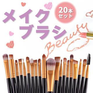 メイクブラシ 20本セット ブラックゴールド 化粧筆