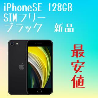 Apple - 新品 iPhoneSE2 128GB SIMフリー版 ブラック