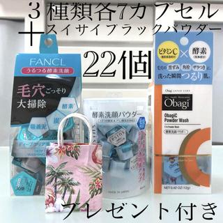 Obagi - 酵素洗顔パウダーFANCL.スイサイ.オバジ各7個+ブラック合計22個お試し
