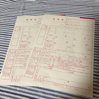 ゼクシィ ピンクの婚姻届 2枚(印刷物)