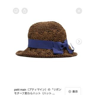 プティマイン(petit main)のpetit main   麦わら帽子(帽子)