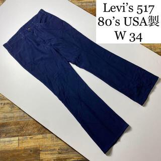 リーバイス(Levi's)の80sUSA製リーバイスLevi's517w34フレアパンツブーツカットネイビー(スラックス)