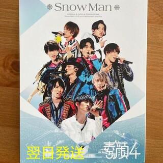 素顔4man in the show Snow Man盤送料込みライブDVD★