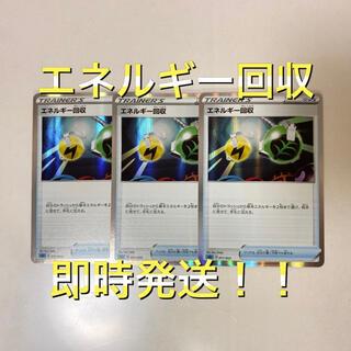 ポケモン - ポケモンカード ハイクラスデッキ エネルギー回収 ミラー×3枚