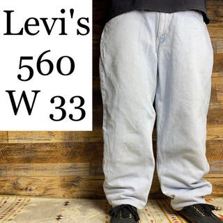 リーバイス(Levi's)のLevi'sリーバイス560w33バギージーンズGパンジーパンアイスブルー青古着(デニム/ジーンズ)