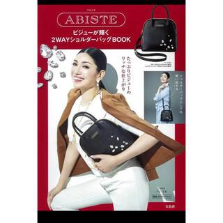 アビステ(ABISTE)のABISTEのバッグ 付録(ショルダーバッグ)