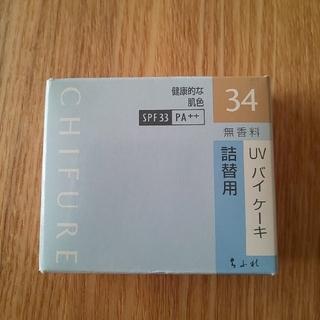 チフレ(ちふれ)のちふれ UV バイ ケーキ ファンデーション詰め替え用 34 オークル系(ファンデーション)