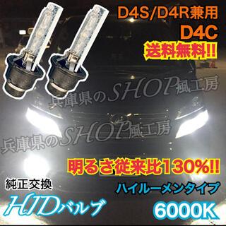 【明るさ130%‼️】D4C D4R D4S純正交換HIDバルブ‼️ 6000K