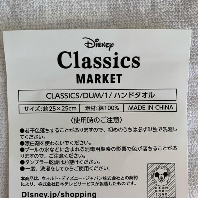 Disney(ディズニー)のダンボ ハンドタオル エンタメ/ホビーのアニメグッズ(タオル)の商品写真