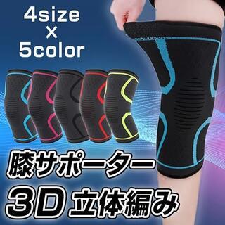【送料無料】 膝 サポーター 膝当て 膝パッド ひざ