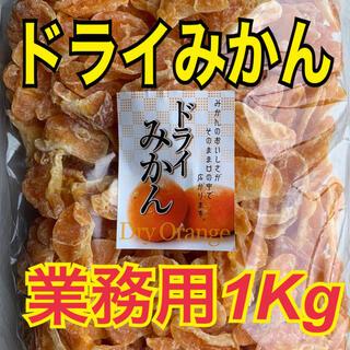ドライみかん 業務用1kg【送料無料】(フルーツ)