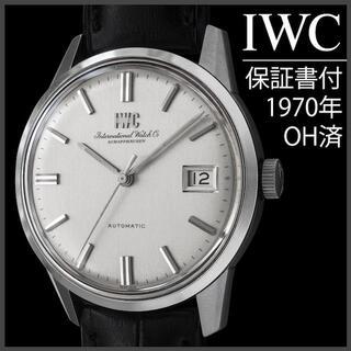 インターナショナルウォッチカンパニー(IWC)の(668) OH済 ★IWC 自動巻き 証明書付 1970年 日差5秒(腕時計(アナログ))