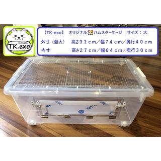 TK-exo【サイズ:大】オリジナルハムスターケージ