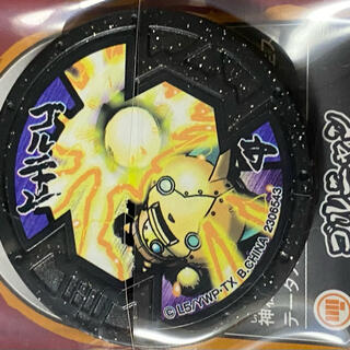 BANDAI - 1〜5枚まで1枚300円 6枚目〜200円 妖怪ウォッチ 妖怪メダル ゴルニャン