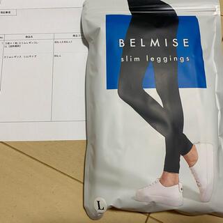 ベルミス スリムレギンス Lサイズ