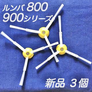 ☆新品 3個 ネジ付☆ ルンバ 800 900 シリーズ エッジブラシ(掃除機)