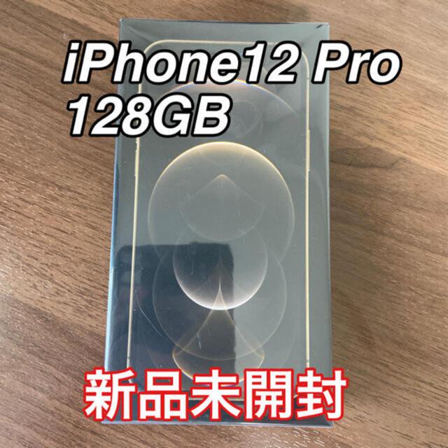 Apple(アップル)の[最終セール!!] iphone12 pro 128GB ゴールド スマホ/家電/カメラのスマートフォン/携帯電話(スマートフォン本体)の商品写真