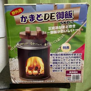 ヤマゼン(山善)のかまどDE御飯 3合炊き 羽釜 キャンプ アウトドア バーベキュー(調理器具)