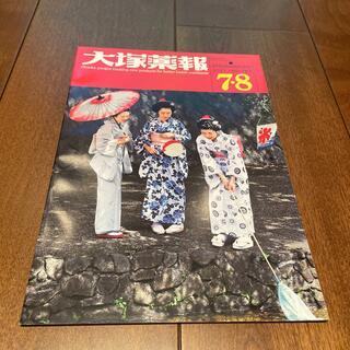 大塚薬報 第767号 最新刊(健康/医学)
