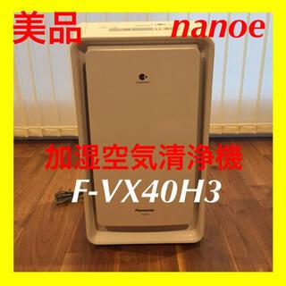 Panasonic - 【美品】ナノイーPanasonic nanoe 加湿空気清浄機 F-VX40H3