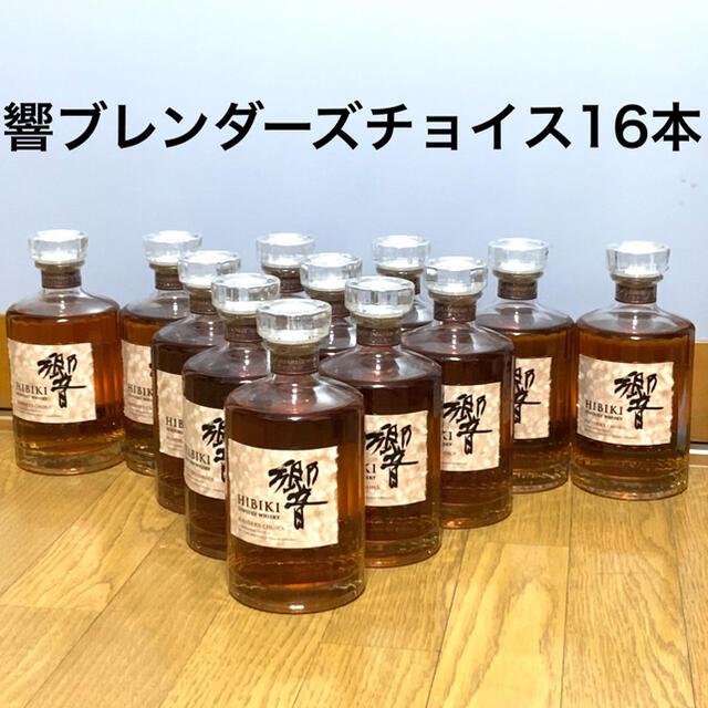 サントリー(サントリー)のサントリーウイスキー響ブレンダーズチョイス 16本セット 食品/飲料/酒の酒(ウイスキー)の商品写真