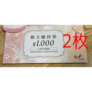 コシダカホールディングス コシダカ 株主優待券 2000円
