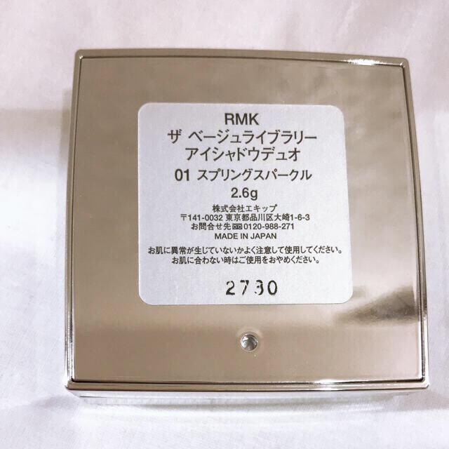 RMK(アールエムケー)のRMK ザベージュライブラリー アイシャドウデュオ01 コスメ/美容のベースメイク/化粧品(アイシャドウ)の商品写真