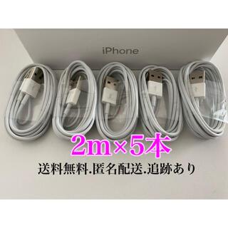 iPhone - iPhone充電器ケーブル2m5本
