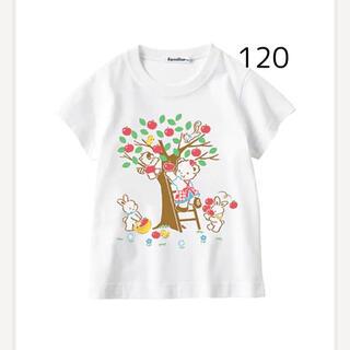 familiar - 新品・未開封・タグ付き ファミリア ファミちゃん復刻Tシャツ 120 りんご