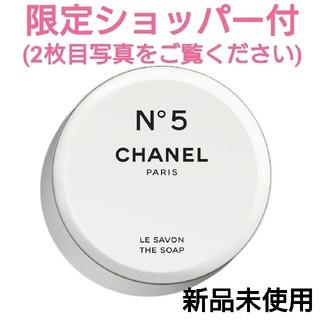 CHANEL - シャネル サヴォン ファクトリー5