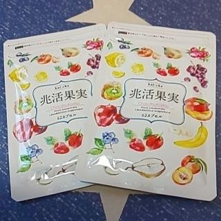 【新品未開封✨】兆活果実 62カプセル 2個セット(ダイエット食品)