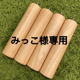 ムジルシリョウヒン(MUJI (無印良品))の【みっこ様専用】無印良品 脚付きマットレス 脚 (M8 26cm)(脚付きマットレスベッド)