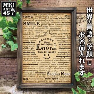 45✦おうちウェルカムボード✦世界の言語で「笑顔」✦A4木製フレーム付A3も可(ウェルカムボード)