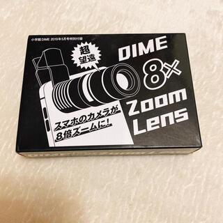 ショウガクカン(小学館)の小学館DIME 2019年5月号付録 DIME 8倍Zoom Lens(レンズ(ズーム))
