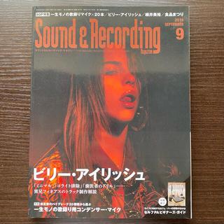 Sound&Recording  Billie Eilish特集号