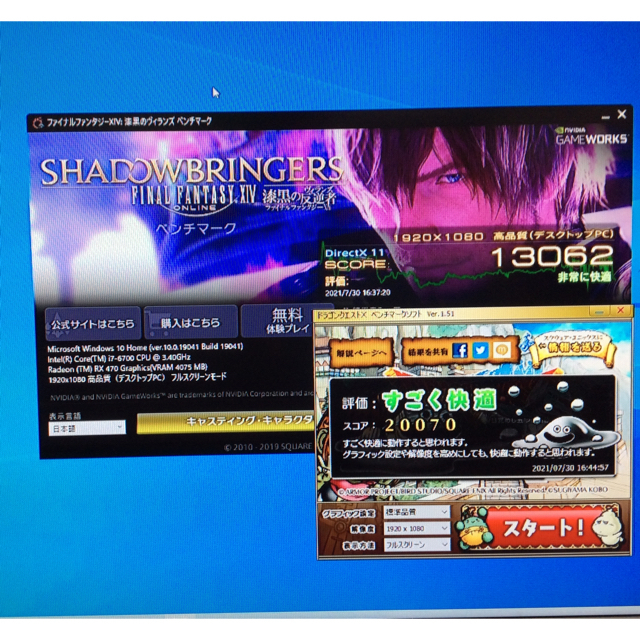 自作ゲーミングpc i7 6700 16GB RX470 簡易水冷 スマホ/家電/カメラのPC/タブレット(デスクトップ型PC)の商品写真