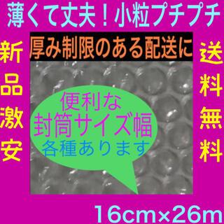 新品★幅16cm×26m 薄いプチプチ 小粒プチプチ 極小径 ミニプチ 送料無料