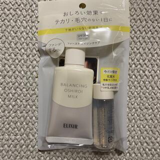 SHISEIDO (資生堂) - 8/1のみ出品 資生堂 バランシング おしろいミルク セット(1セット)