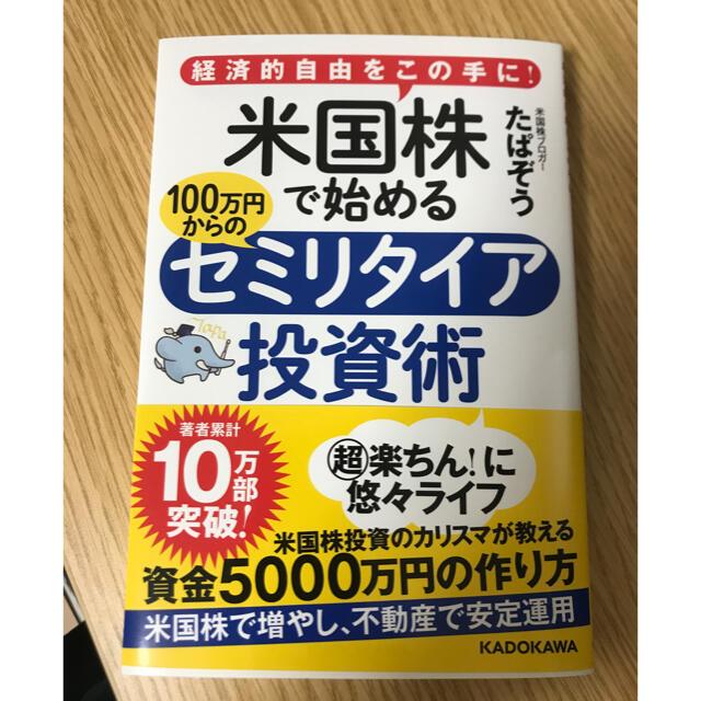 米国株で始める100万円からのセミリタイア投資術 経済的自由をこの手に! エンタメ/ホビーの本(ビジネス/経済)の商品写真