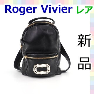 ROGER VIVIER - 【新品 レア】ロジェヴィヴィエ チョック ビジュー リュックサック 721