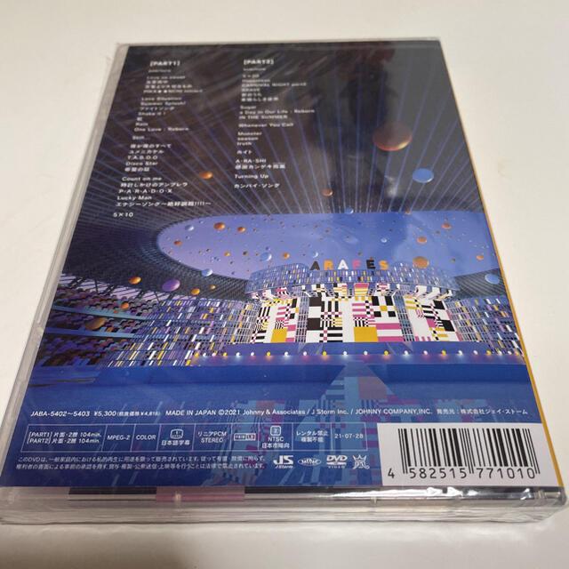 アラフェス2020 at 国立競技場 DVD エンタメ/ホビーのDVD/ブルーレイ(ミュージック)の商品写真